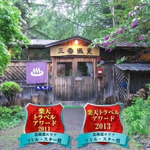 三香温泉◆楽天トラベル