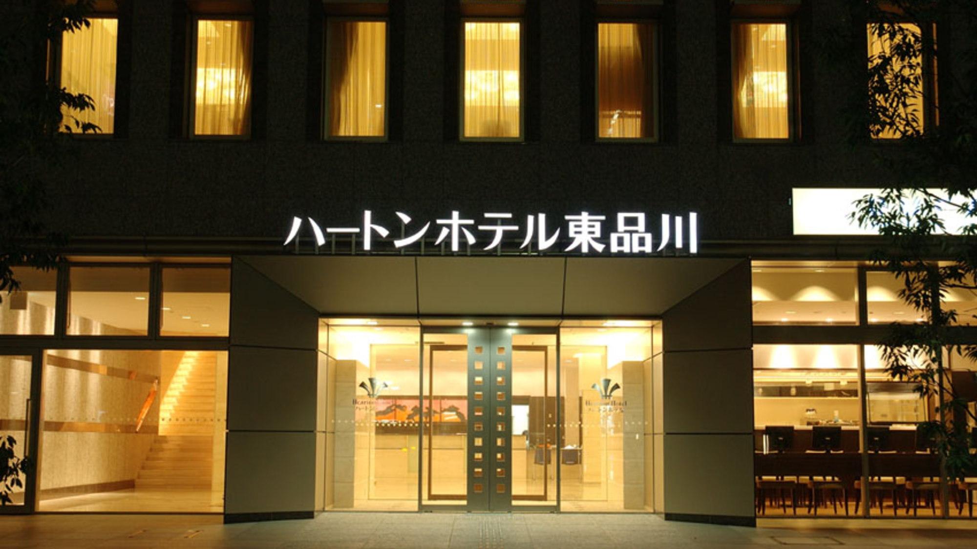 ハートン ホテル 東品川◆楽天トラベル