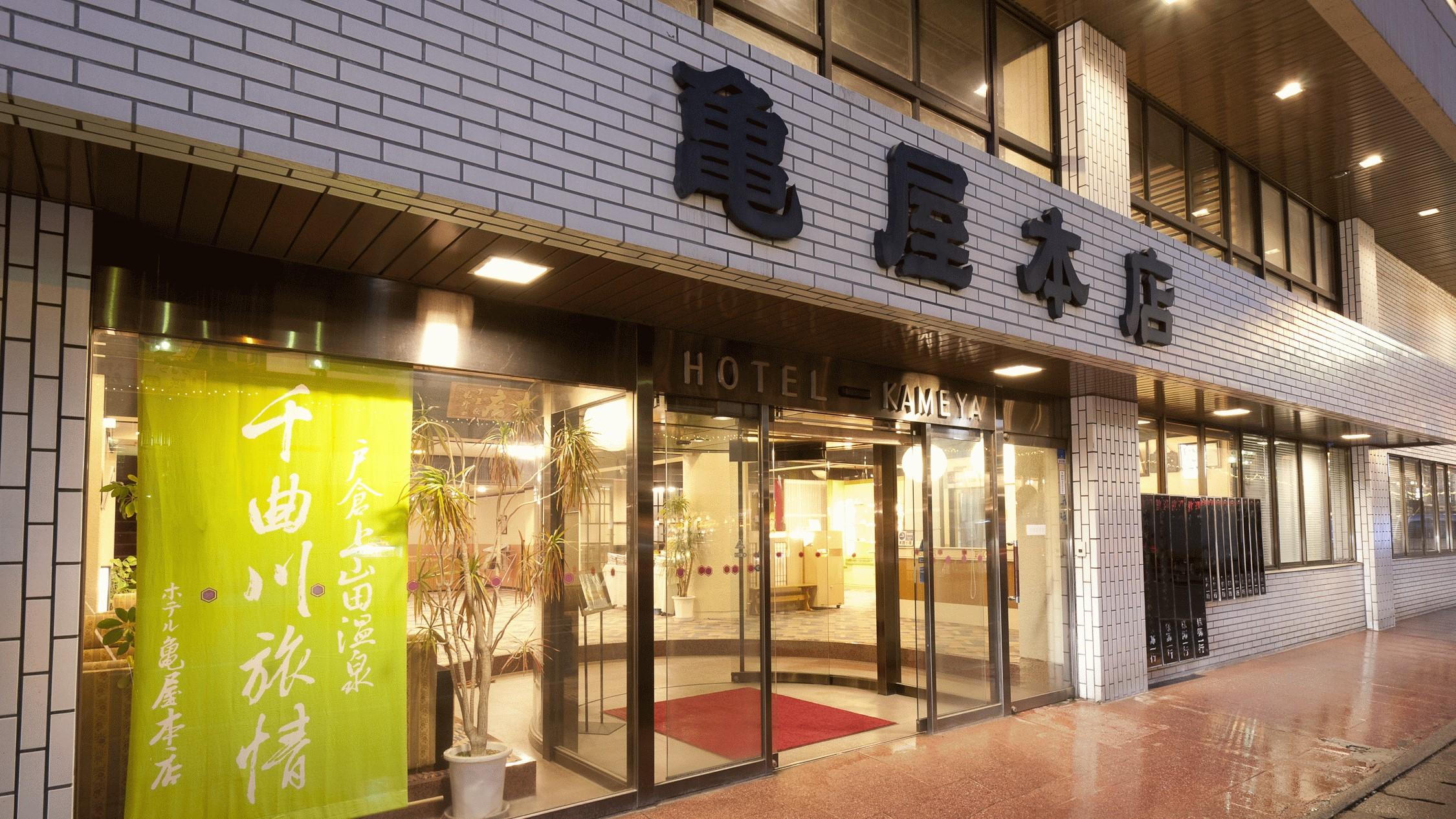 ホテル 亀屋 本店◆楽天トラベル