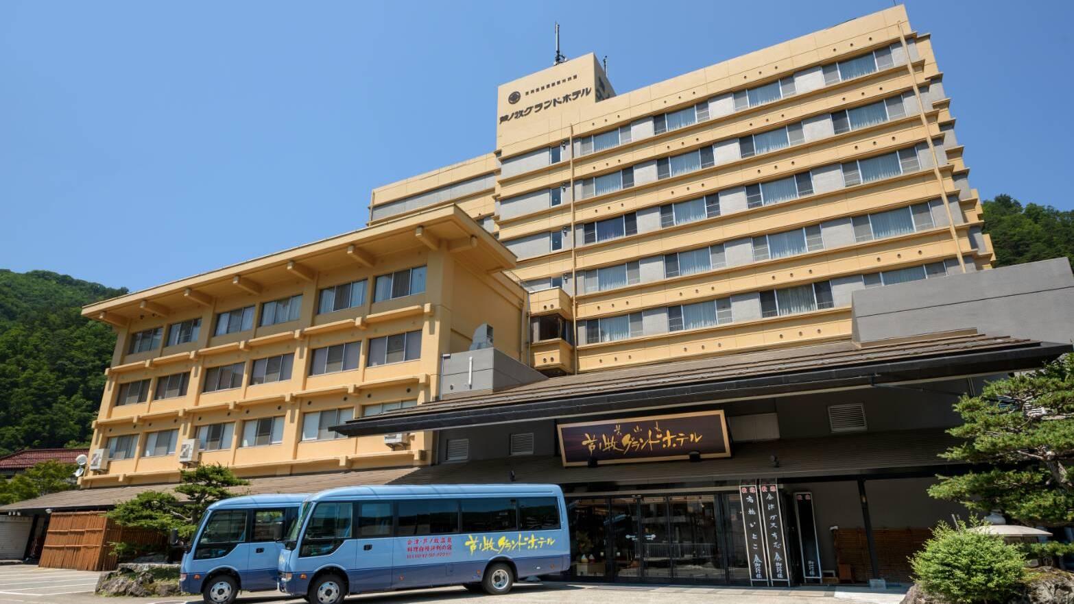 芦ノ牧 グランドホテル◆楽天トラベル