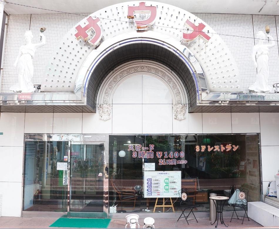 サウナ カプセルホテル 310◆楽天トラベル