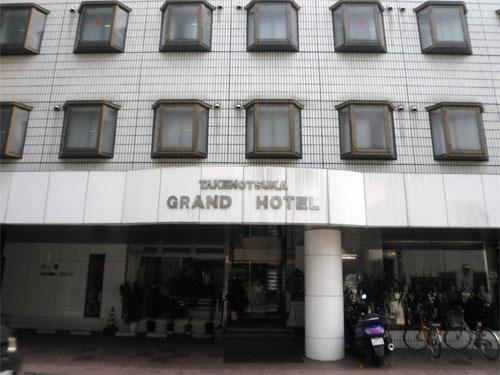 竹の塚グランドホテル