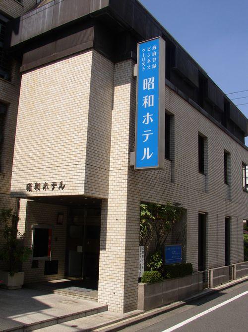 昭和ホテル◆楽天トラベル