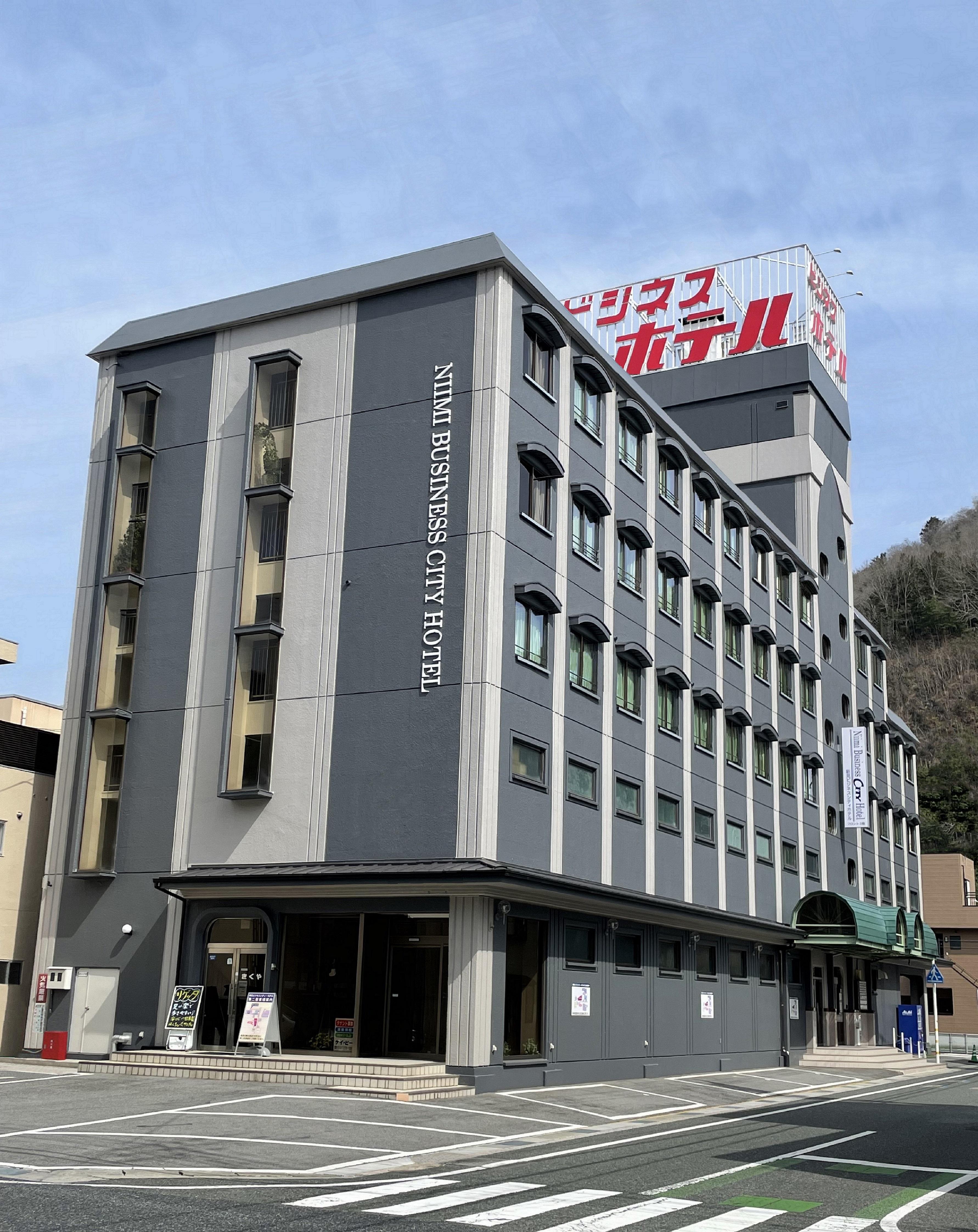 新見 ビジネスシティー ホテル◆楽天トラベル