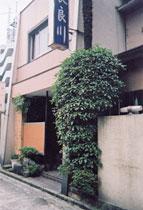 長良川旅館◆楽天トラベル