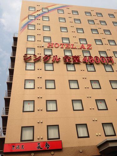 ホテルAZ 宮崎佐土原店◆楽天トラベル