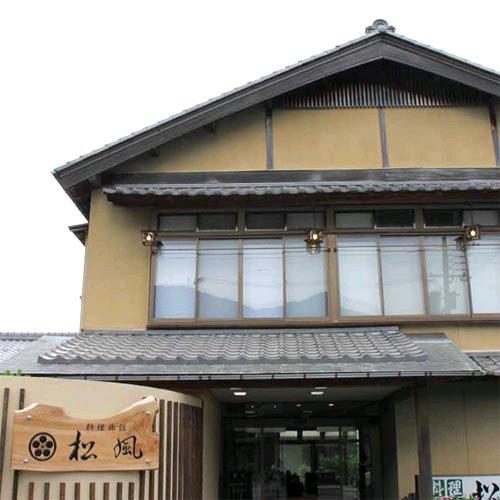 料理旅館 松風◆楽天トラベル