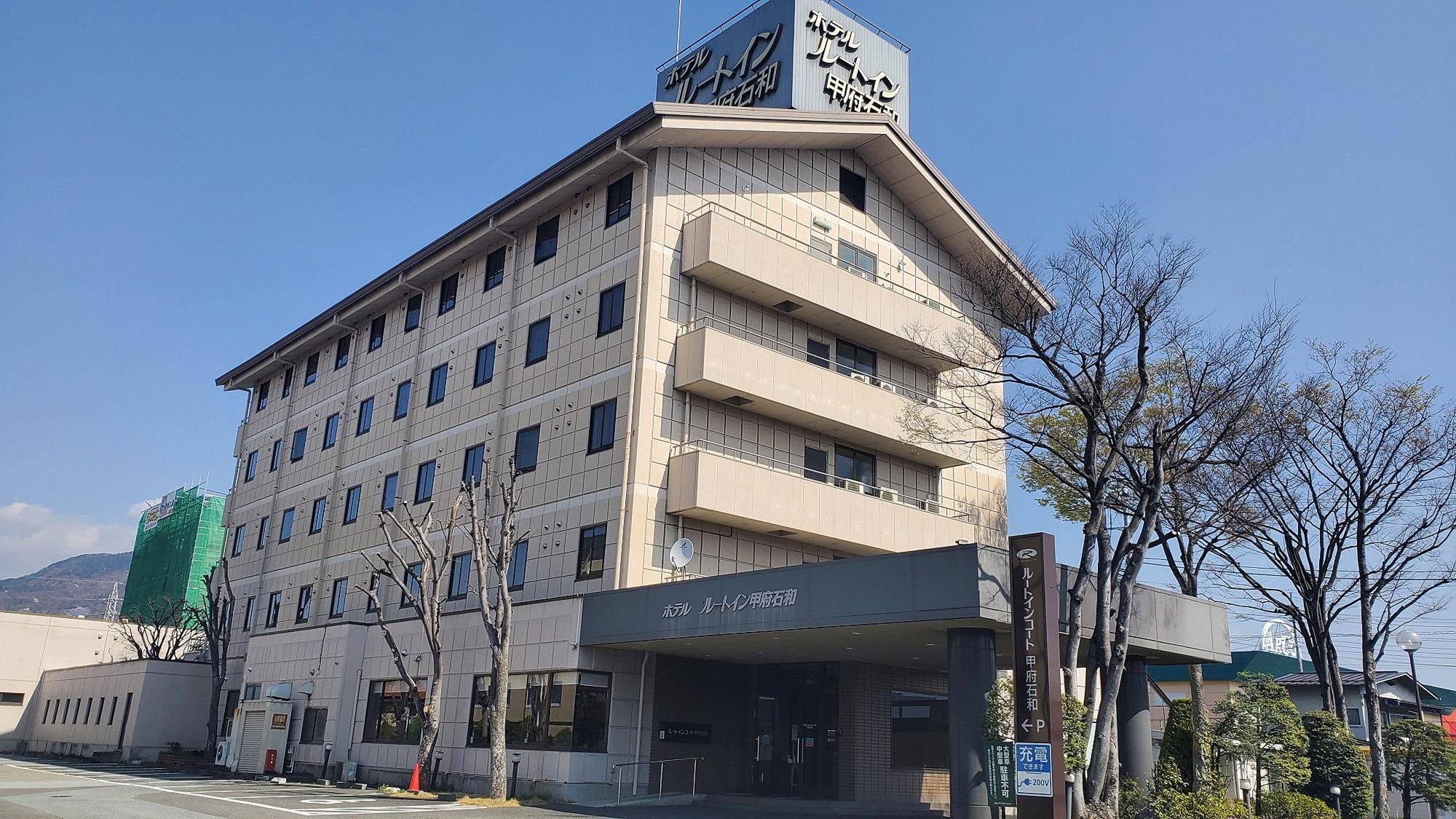 ホテルルートインコート甲府石和(旧 ホテルルートイン甲府石和)