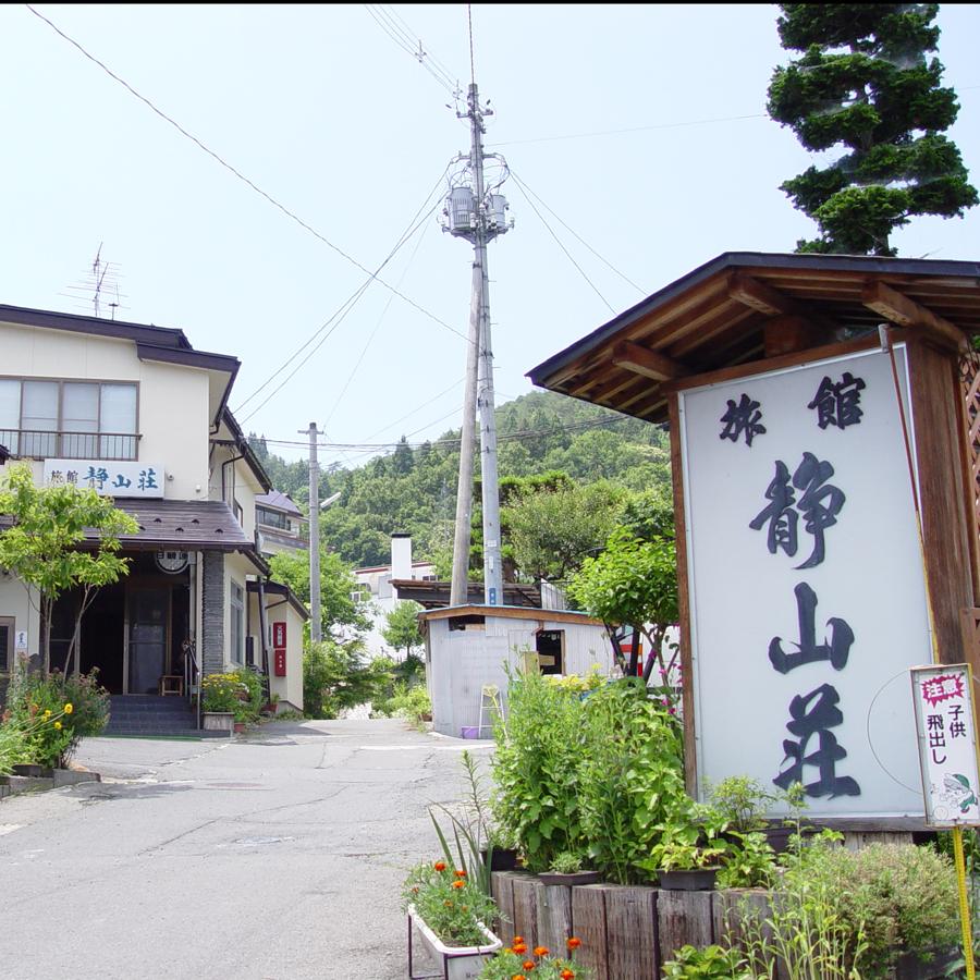 旅館 静山荘◆楽天トラベル