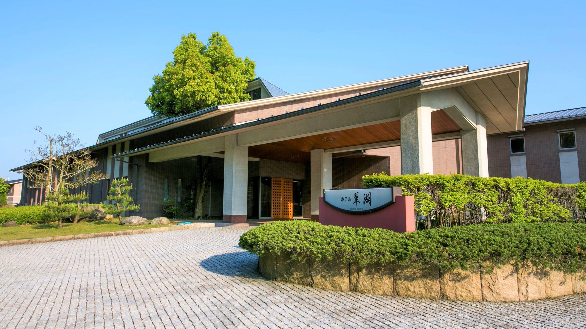 ホテル 翠湖◆楽天トラベル