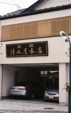 旅館 清水屋 本店◆楽天トラベル
