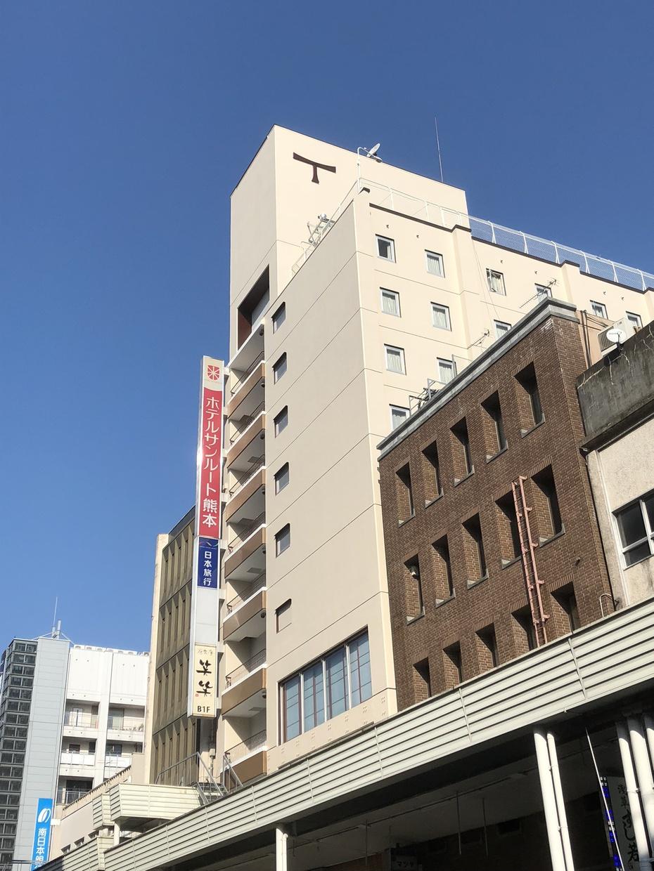 ホテル サンルート熊本◆楽天トラベル