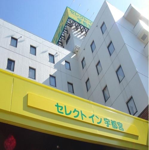 ホテル セレクトイン 宇都宮◆楽天トラベル