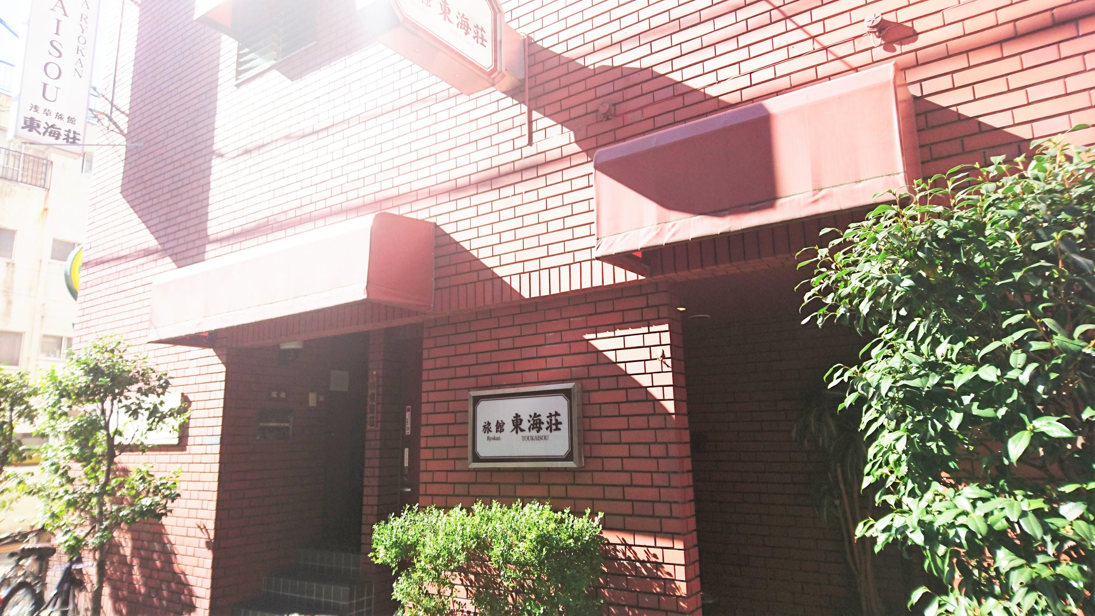 浅草旅館 東海荘◆楽天トラベル