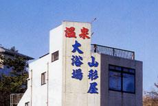 観光旅館 山形屋◆楽天トラベル