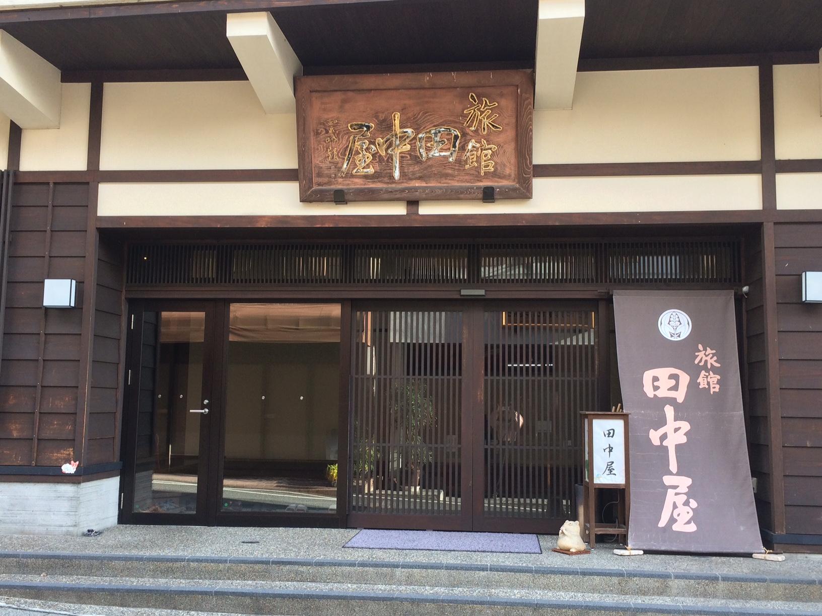 田中屋旅館◆楽天トラベル