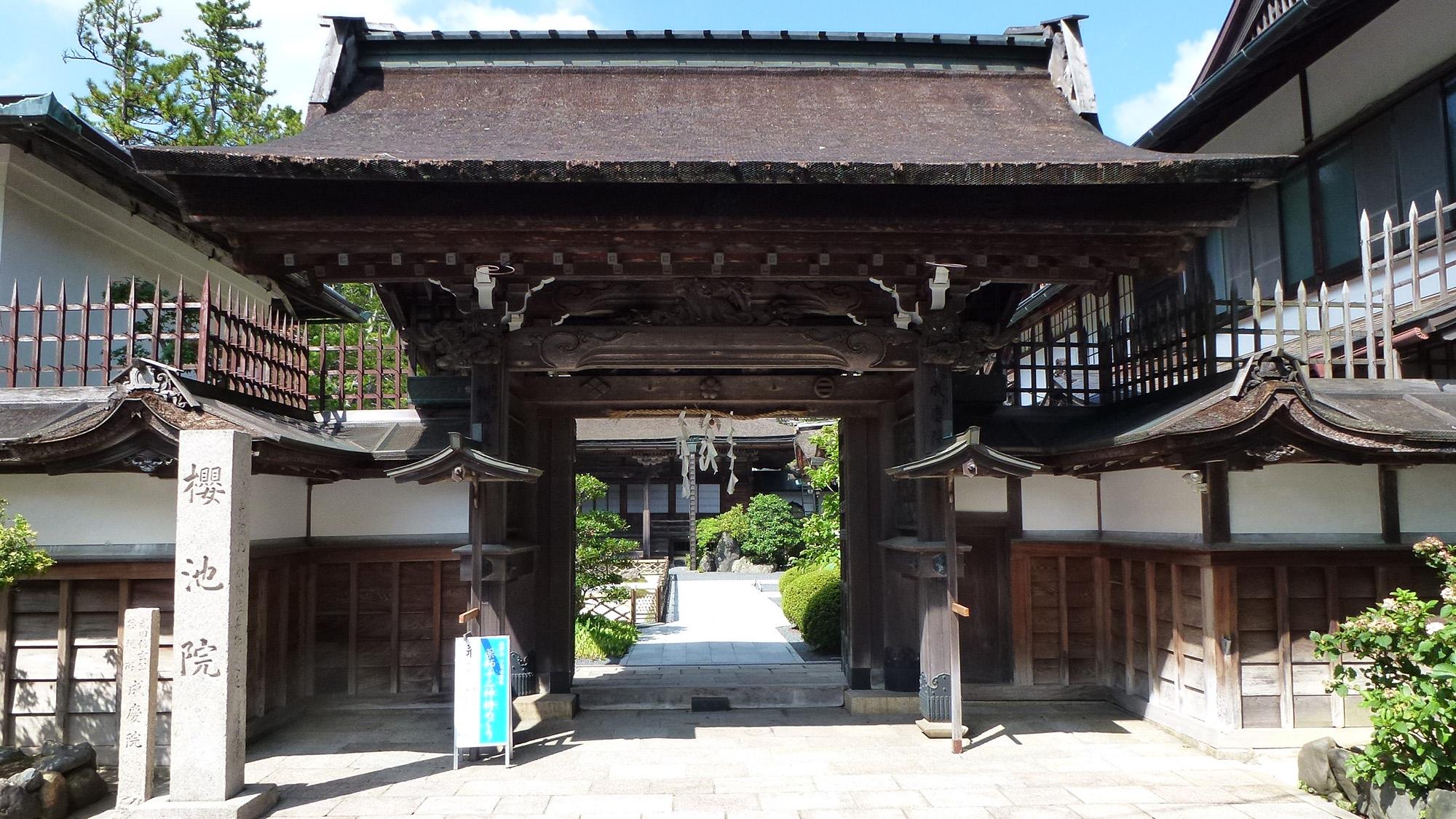 櫻池院◆楽天トラベル