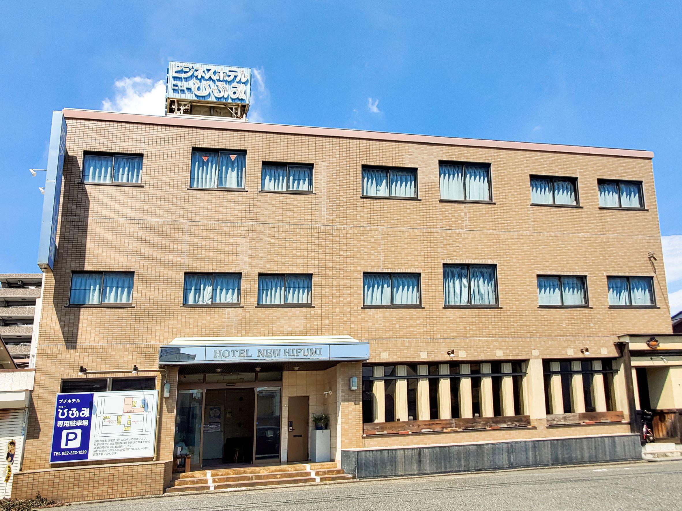 プチホテル ニュー ひふみ◆楽天トラベル