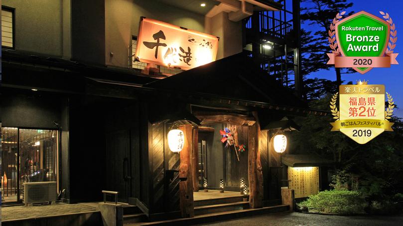 くつろぎ宿 新滝◆楽天トラベル