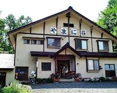 民宿 やまに荘◆楽天トラベル