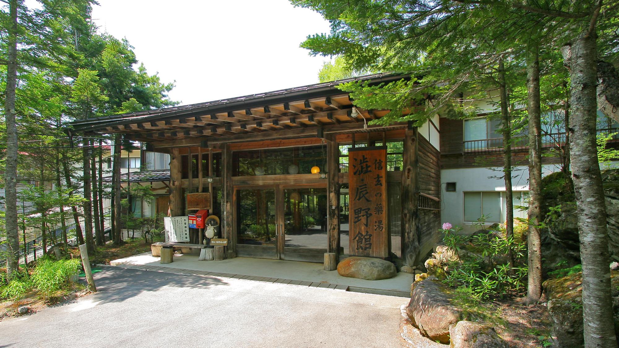 渋 辰野館◆楽天トラベル
