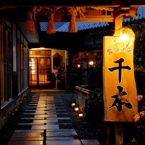 旅館 千木◆楽天トラベル
