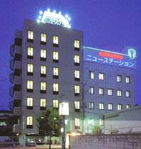 ビジネスホテル ニュー ステーション◆楽天トラベル