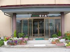 旅館 富士屋◆楽天トラベル