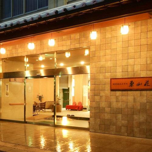 城崎温泉 城崎観光ホテル東山荘