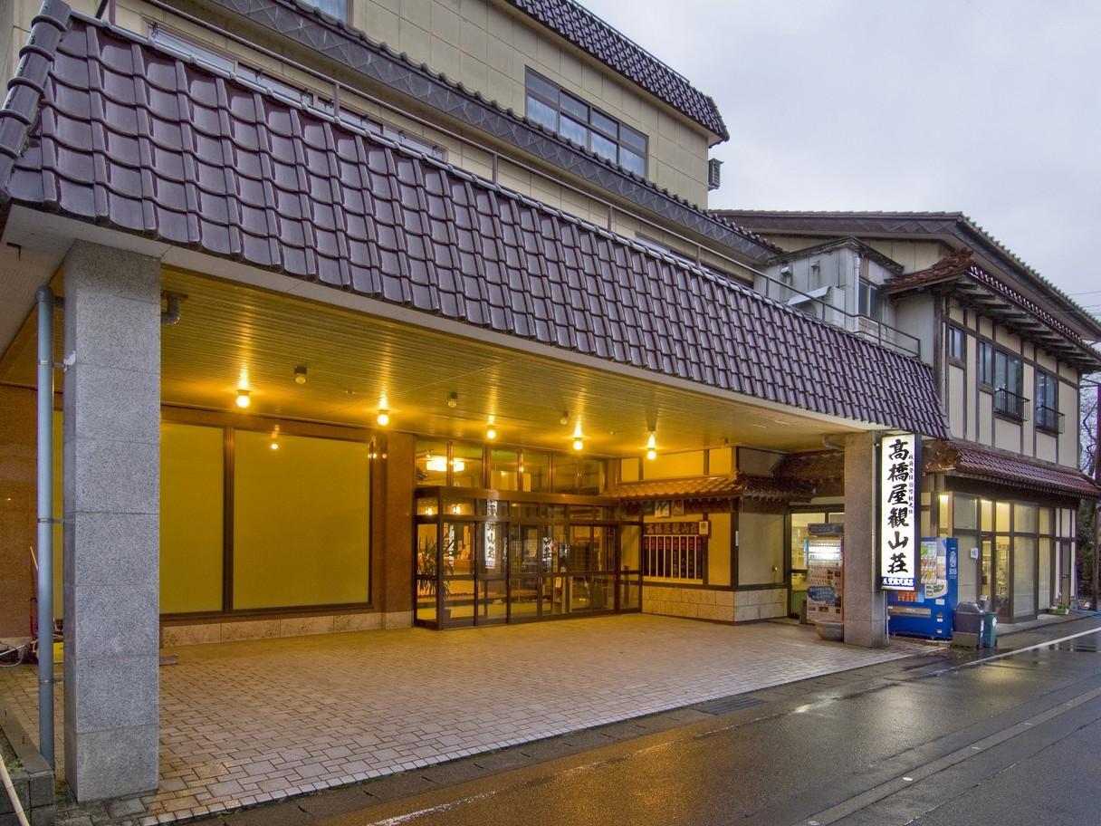 高橋屋 観山荘◆楽天トラベル