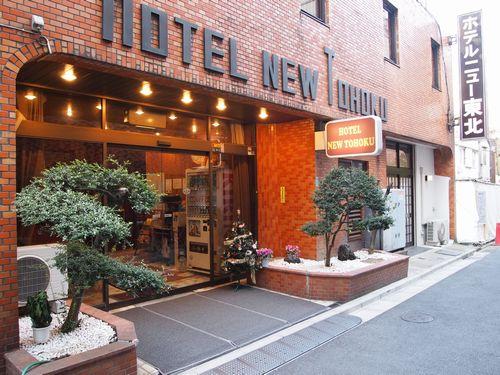 ホテル ニュー 東北◆楽天トラベル