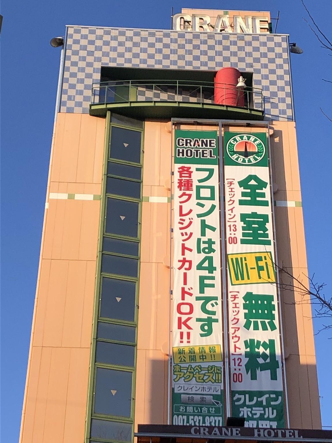 クレインホテル 都町店◆楽天トラベル