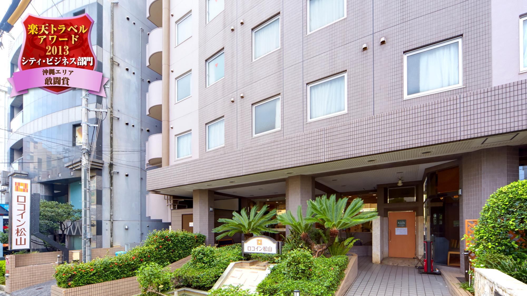 ロコイン松山◆楽天トラベル