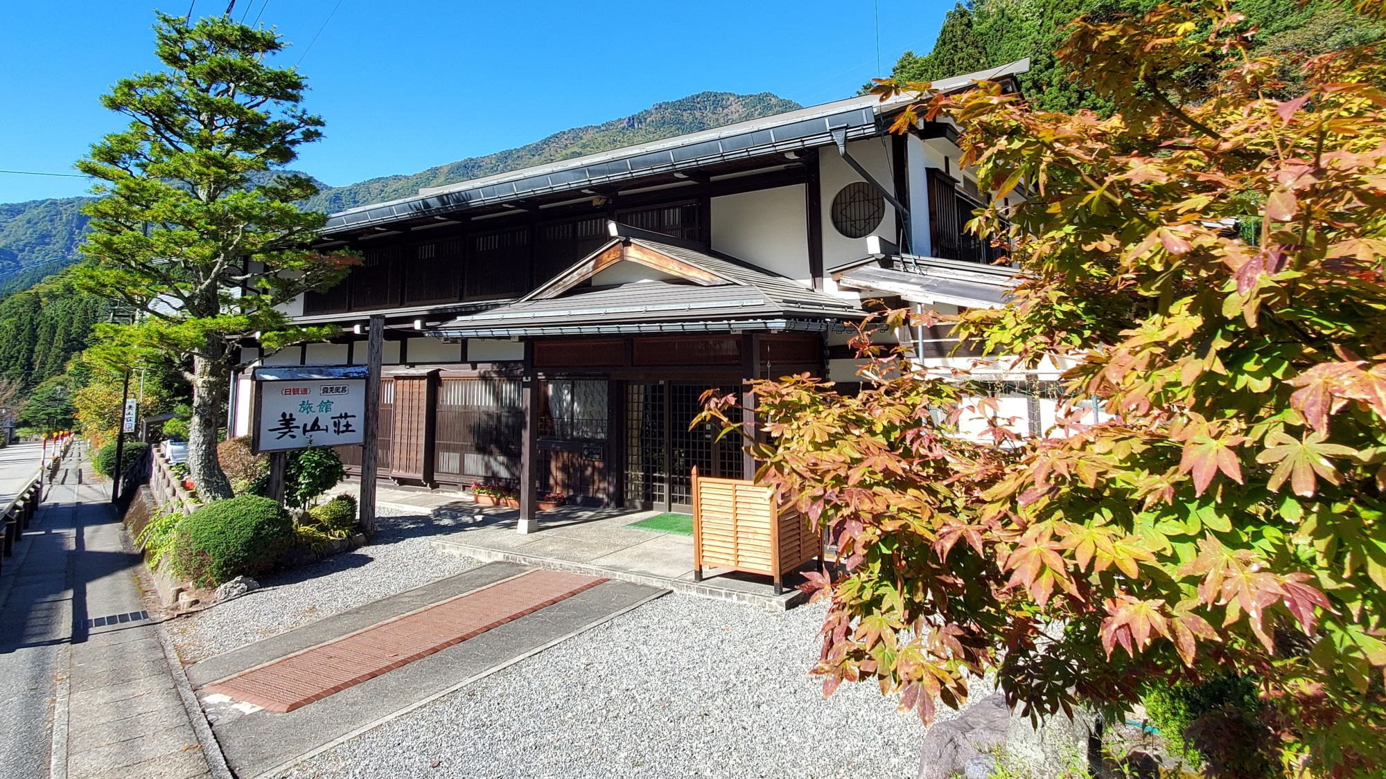 美山荘◆楽天トラベル