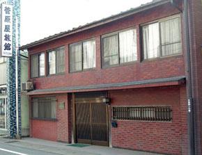 菅原屋旅館