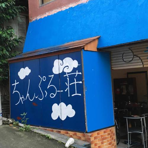 安宿 チャンプルー荘◆楽天トラベル