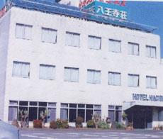 ホテル 八王寺荘
