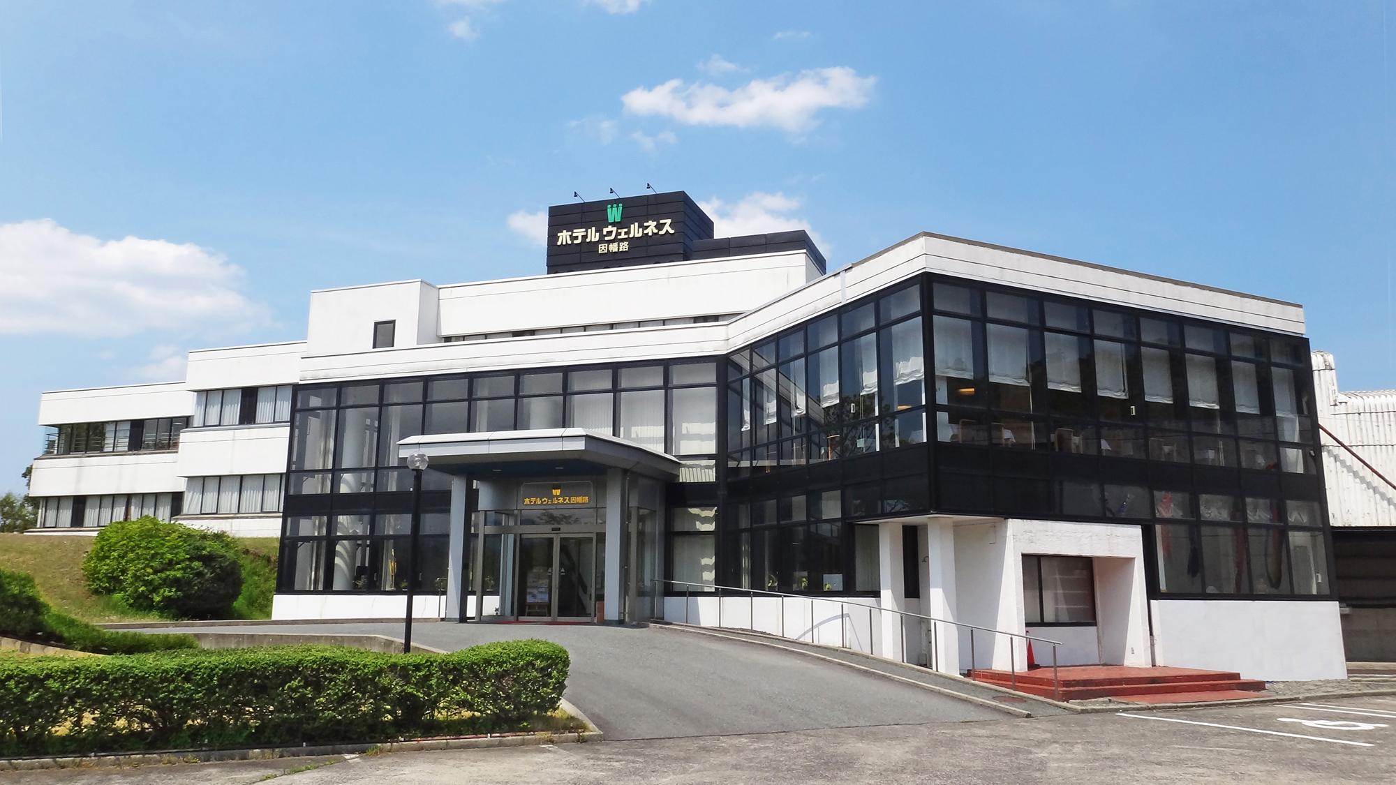 ホテル ウェルネス 因幡路◆楽天トラベル