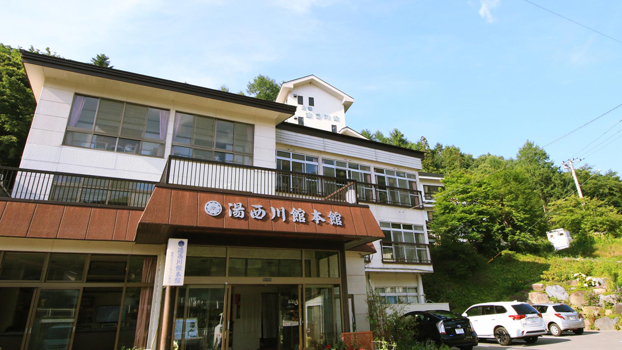 元湯 湯西川館 本館◆楽天トラベル