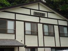 城ヶ島さんご荘 の写真