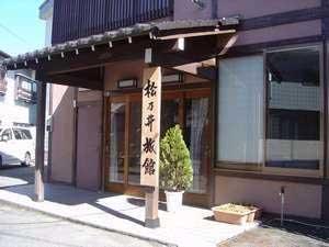 草津温泉 松乃井旅館