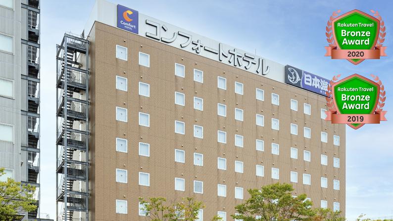 コンフォート ホテル 燕三条◆楽天トラベル