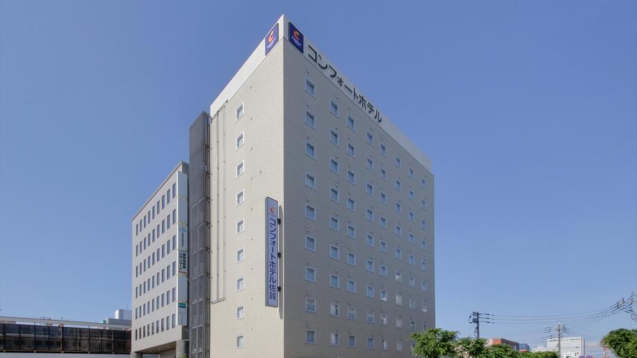 コンフォート ホテル 佐賀◆楽天トラベル