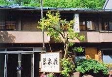 翠泉荘◆楽天トラベル