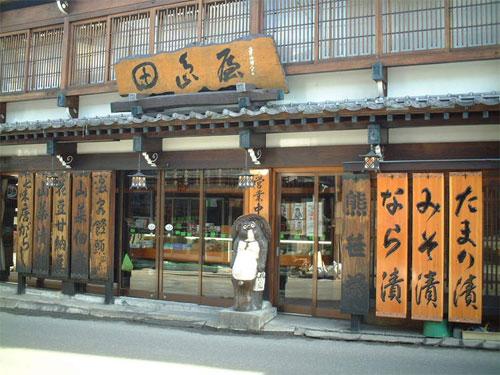 田島屋 旅館◆楽天トラベル
