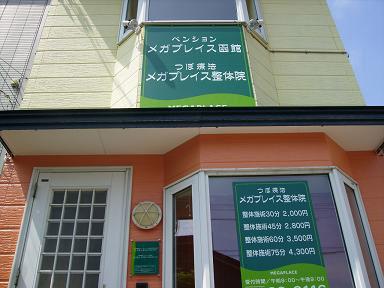 ペンション メガプレイス 函館◆楽天トラベル