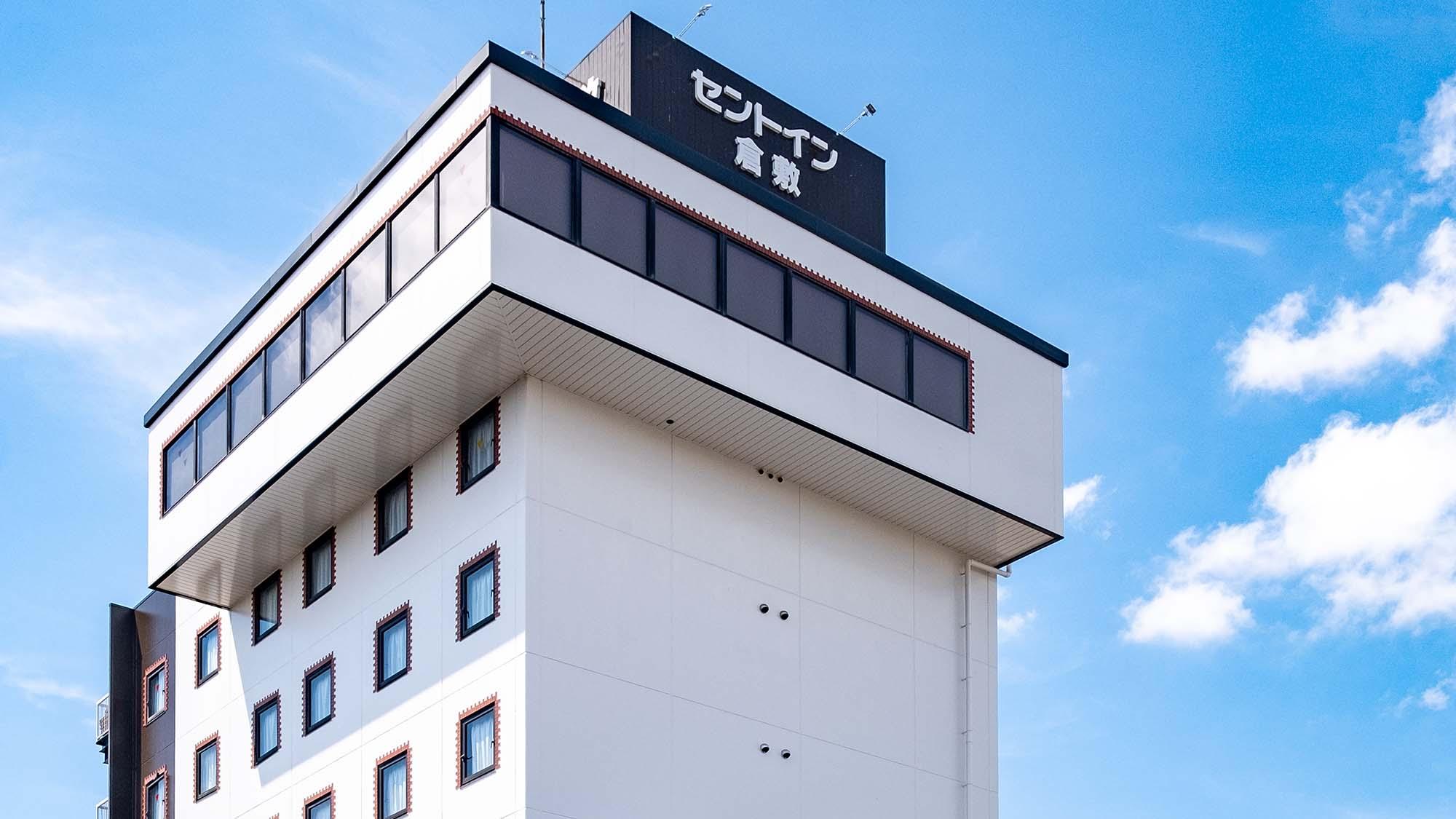 ホテル セントイン 倉敷◆楽天トラベル