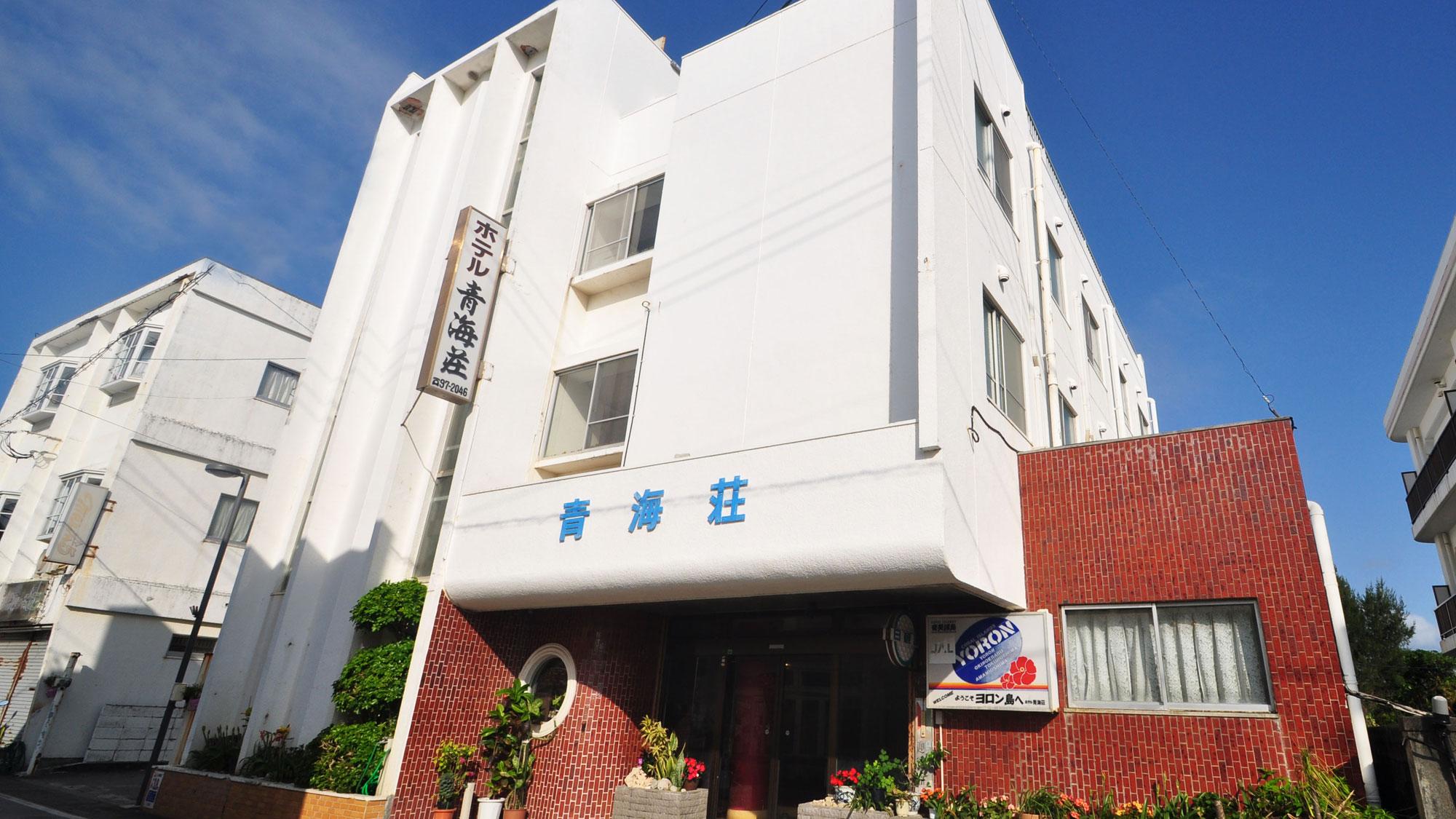 ホテル 青海荘◆楽天トラベル