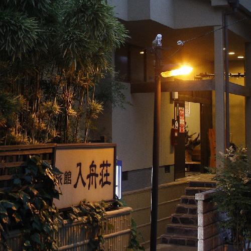 旅館 入舟荘◆楽天トラベル