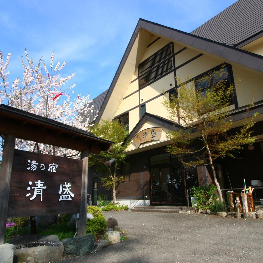 湯乃宿 清盛◆楽天トラベル